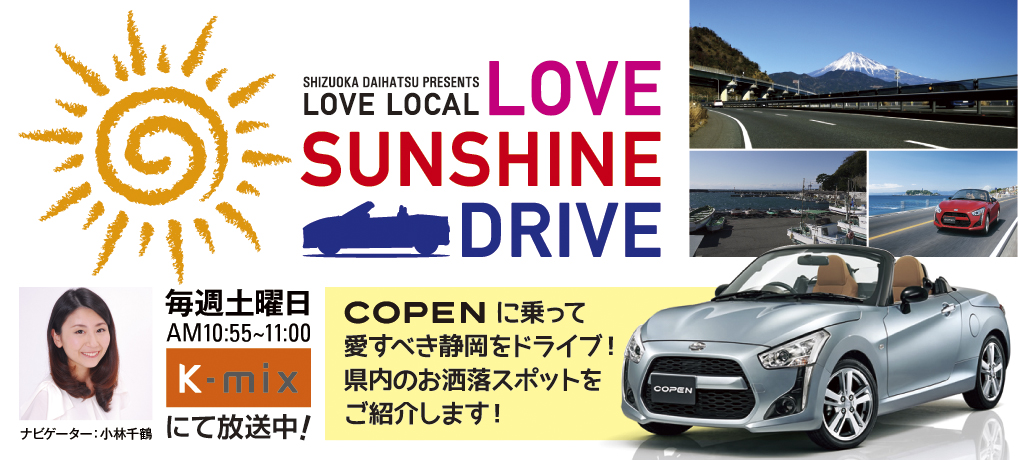 LOVE LOCAL LOVE SUNSHINE DRIVE