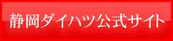 静岡ダイハツ(株)